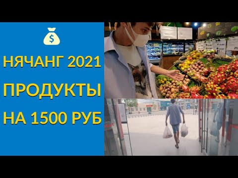 Нячанг, июль 2021 - цены на еду и в магазин по ТАЛОНАМ