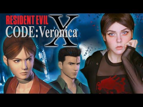 RESIDENT EVIL CODE: VERONICA - КЛЭР И КРИС