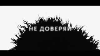 """""""Черная бабочка"""" русский трейлер к фильму HD (дублированный)"""