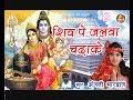 SHIV PE JALAWA CHADA KE | ANJALI BHARDHWAJ BOLBAM 2015
