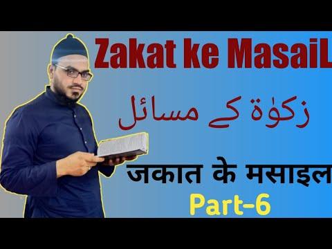 zakat-ke-tahluk-se-jaruri-masail- -zakat-kis-par-wazib- -zakat-kya-hai- -part-6