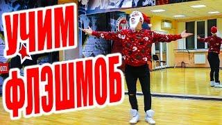 УЧИМ ТАНЕЦ - НОВОГОДНИЙ ФЛЕШМОБ #DANCEFIT