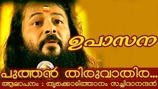 Thrikkodithanam Sachidanadan Songs | Puthan Thiruvathira....