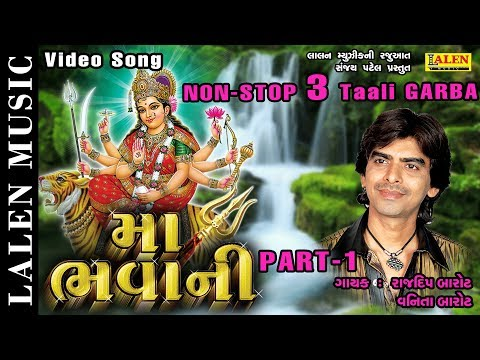 MAA BHAVNI (PART-1)   NON-STOP TRAN(3) TALI  GARBA   RAJDEEP BAROT - VANITA BAROT   LALEN MUSIC