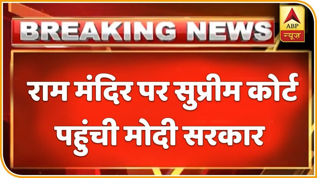 राम मंदिर पर मोदी सरकार ने चला मास्टर स्ट्रोक, SC से कहा- बिना विवाद वाली जमीन लौटाई जाए