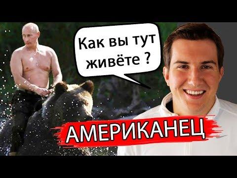 АМЕРИКАНЕЦ О РОССИИ