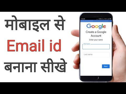 Email id kaise banaye | Gmail id kaise banaye | How to make Email id | How to Create Email id
