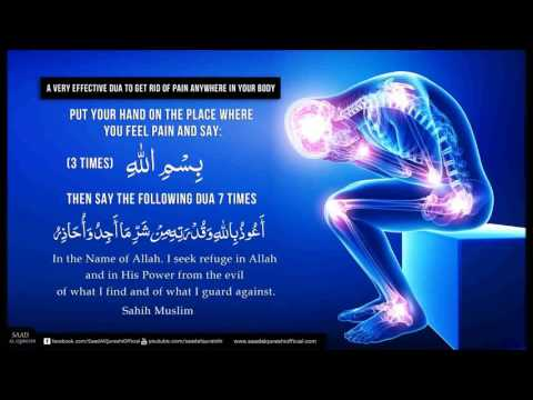 Dua For Pain - A very EFFECTIVE dua to get rid of PAIN anywhere in your body.