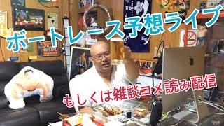 1【晩酌】ボートレースナイターみんなで予想!長谷川和輝のライブストリーム thumbnail