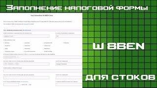 Заповнення податкової форми W-8BEN для стоків