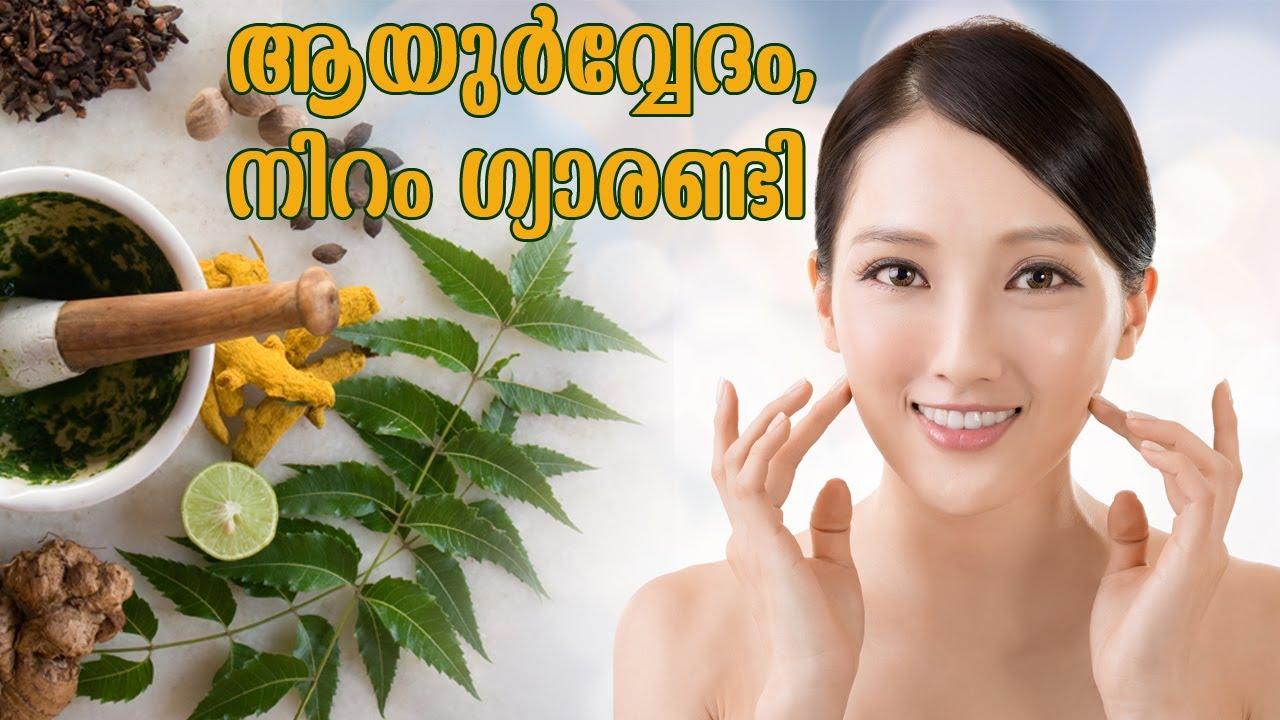 ആയുര്വ്വേദം, നിറം ഗ്യാരണ്ടി  Effective Ayurvedic Treatment For Skin   Skin Care Tips