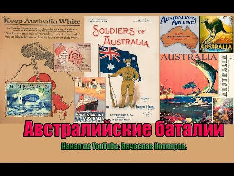 Австралийские баталии. The Australia's Battles.