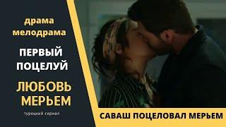 Фото Первый поцелуй Саваша и Мерьем  Турецкий сериал Любовь Мерьем
