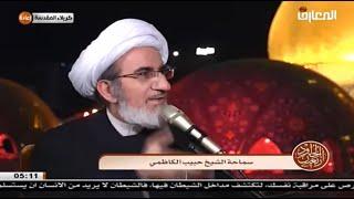 الشيخ حبيب الكاظمي - ليلة 18 صفر 1442 هـ