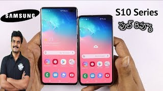 Samsung Galaxy S10 Plus & S10 E Full Review ll in Telugu ll