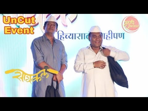 Cycle Marathi Movie 2018 | Bhau Kadam Priyadarshan Jadhav Comedy | Uncut Event Trailer Launch