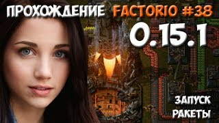 Прохождение Factorio 0.15.1 - #38 запуск ракеты