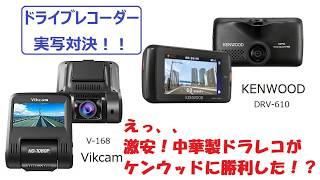 KENWOOD DRV-610 vs 激安中華製Vikcam ドライブレコーダー 実写比較!