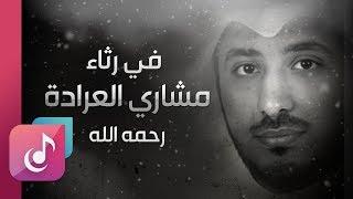 رثاء المنشد مشاري العرادة رحمه الله ¦¦ بصوت عثمان الإبراهيم