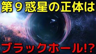 プラネットナインの正体はまさかのブラックホールかも!?