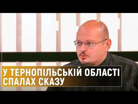 UA:Перший: Через сказ село на Тернопільщині закрили на карантин – «Суспільна студія»