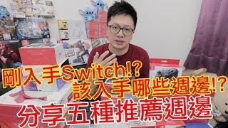 【Talk趣】剛買Switch的五種推薦週邊!! 其中一個居然是買不到實體的好週邊吶!!〈羅卡Rocca〉