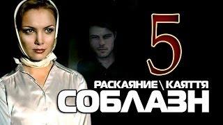 Соблазн 5 серия (Раскаяние  Каяття - сериал 2014) мело