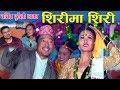 Sirima Siri सिरीमा सिरी पुर्बेली गीत by Ramesh Bhujel & Ram Kumar Poudel || New Purbeli Song 2075