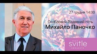 Михайло Степанович Паночко