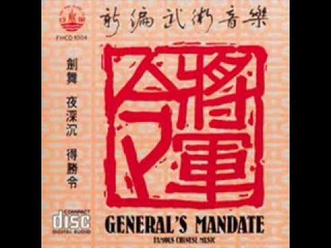 General's Order 廣東音樂 將軍令