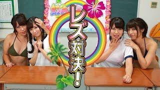 放送日時: 『虹色パラダイス』 ♥第4回「女子同士を楽しむ!レズ対決」 ...