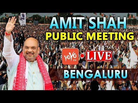 LIVE : Amit Shah Addresses Public Meeting At Bengaluru, Karnataka | BJP | YOYO TV LIVE