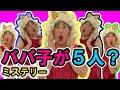パパ プリンセス・プリンセス - YouTube