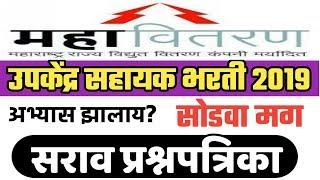 upkendra sahayak question paper / mahavitaran questions / mahadiscom exam question paper