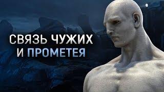 Чего мы не знали о фильме Чужие 2? Связь Прометея и Чужих
