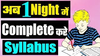 How to Study Whole Syllabus in 1 Day And Night | How to Study in Exam Time | Student Motivational