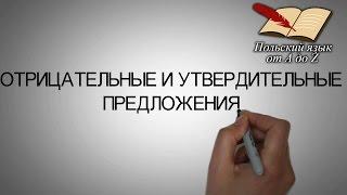 Польский язык от А ДО Ż - Отрицательные и утвердительные предложения (6 урок)