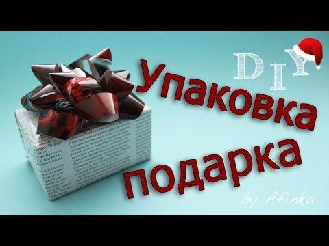 DIY Упаковка подарка из журнала СВОИМИ РУКАМИ / Бант своими руками / Мастер класс 🐞 Afinka