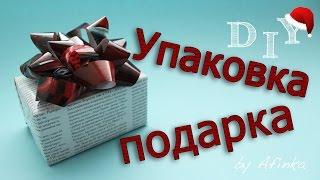 DIY Упаковка подарка из журнала СВОИМИ РУКАМИ / Бант своими руками / Мастер класс