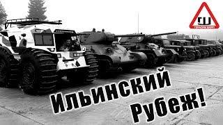Столько танков и техники вездеход Шерп еще не видел! Ильинский рубеж!