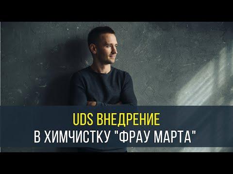 """UDS внедрение в химчистку """"Фрау Марта"""""""
