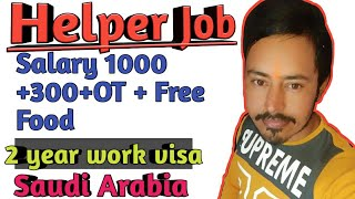 Gulf cauntry job! Saudi Arabia work visa helper job , work parmit 2018