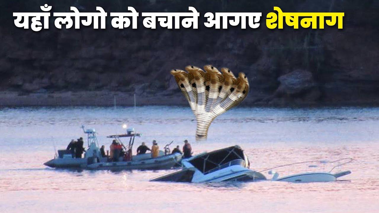 शिवभक्तो को डूबने से बचाने के लिए प्रकट हुए शेषनाग | Mahadev ke chamatkar