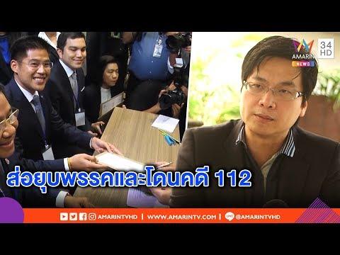 ทุบโต๊ะข่าว : ไทยรักษาชาติส่อถูกยุบพรรค นักวิชาการชี้อาจพ่วงผิดคดี 112 09/02/62