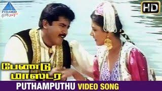 Band Master Tamil Movie Songs | Puthamputhu Video Song | Sarathkumar | Heera | Ranjitha | Deva