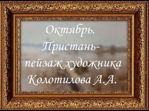 Октябрь Пристань пейзаж художника Колотилова А А