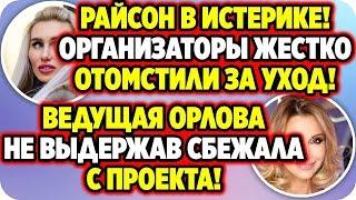 ДОМ 2 НОВОСТИ 12 февраля. Эфир (18.02.2020) Орги отомстили Шабариным за уход с проекта!
