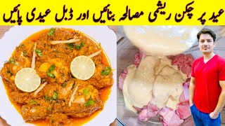 Chicken Reshmi Masala Recipe By ijaz Ansari  Eid Special Recipe  Chicken Curry Recipe