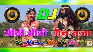 Mithi Mithi Been Baja Tu Aaj Sapera ||Dj Remix Dholki Full Nagin Dance Song ||Dj Manoj Nadanpur