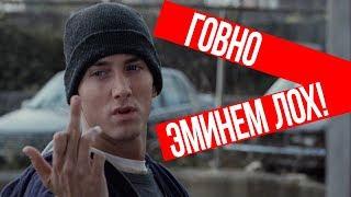 ЭМИНЕМ - ЛОХ! 8 МИЛЯ - ГОВНО (Мамин Критик)